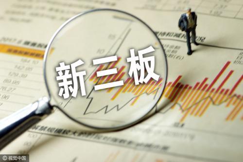 证监会:新三板挂牌公司重大资产重组 定增投资者可突破35人
