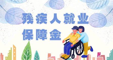 甘肃每年安排不低于8%的残疾人就业保障金用于特殊教育