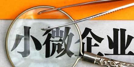 北京多部门出台《意见》 促进小微企业发展