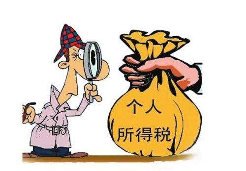 个人所得税改革实施首月 全国个人所得税减税316亿元