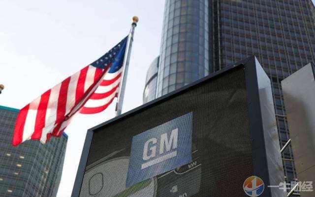 通用汽车宣布,2019年关闭北美5家工厂减少通用汽车15%的北美雇员